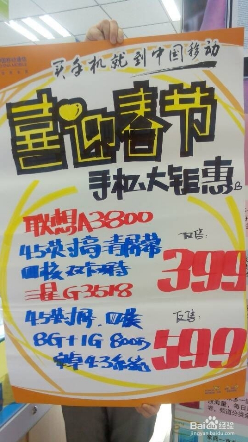 pop手绘新春手机特价海报图片