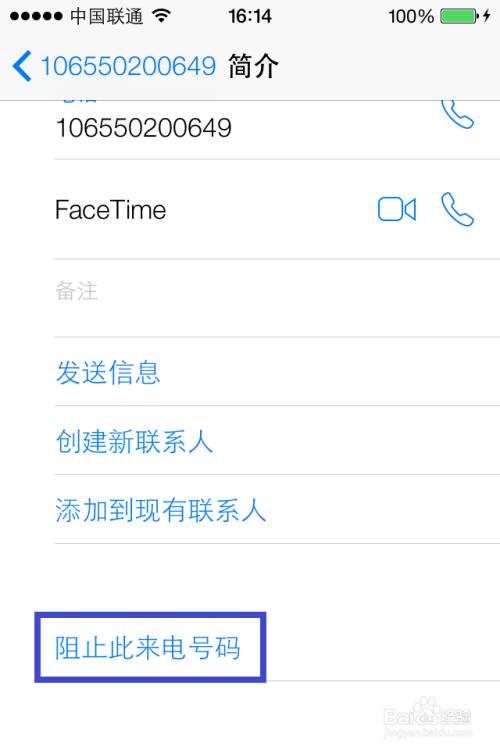 iPhone如何设置电话黑名单