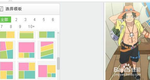 美图秀秀在线拼图 图片合集组册