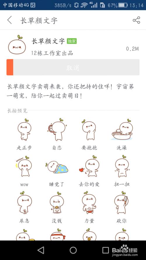 如何使用搜狗输入法的表情图片