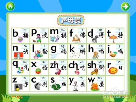 拼音声母表和韵母表图
