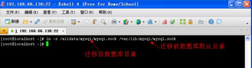阿里云centos 6.6 64位配置PHP环境