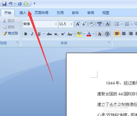 word 2007如何设置自动滚动展示图片