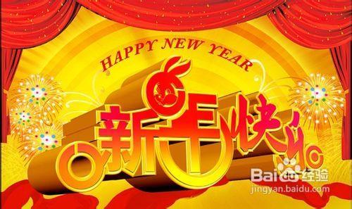 有创意的新年祝福语有哪些图片