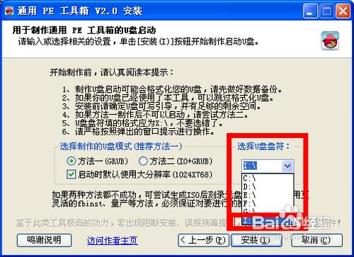 怎么制作U盘系统/PE启动盘