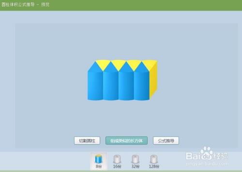 1教育PPT来演示圆柱体积公式的推导过程图片