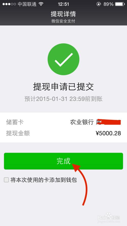 9 回来查看微信支付的对话,能够查到你这笔提现明细.