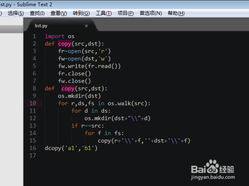 sublime text 2如何设置背景为黑色