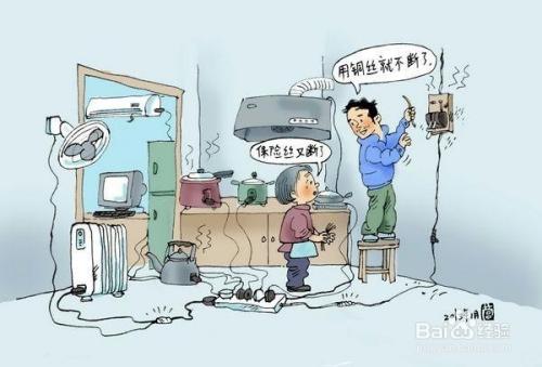家庭安全用电常识图片