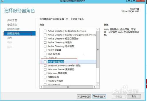 windows server 2012 IIS8.0配置