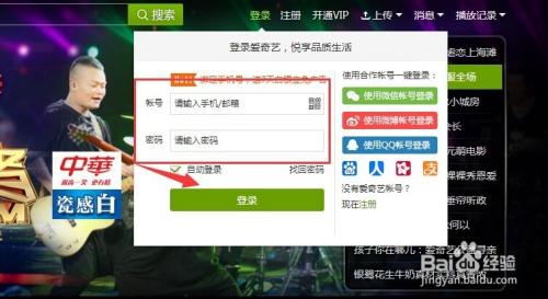 爱奇艺用户绑定手机号送7天白银立免广告