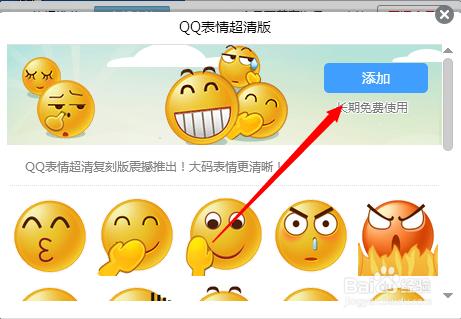 qq怎么加大表情_百度经验图片