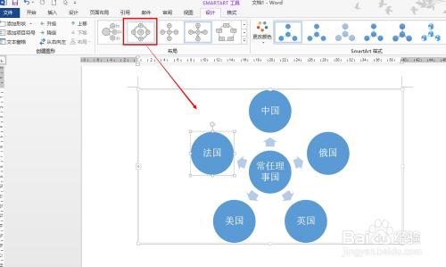 word 2013中流程图制作的步骤图片