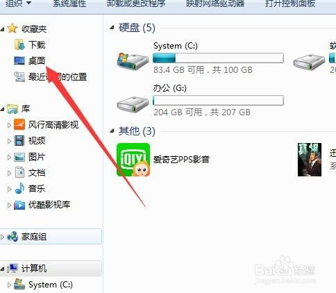 怎么把电脑截图删除