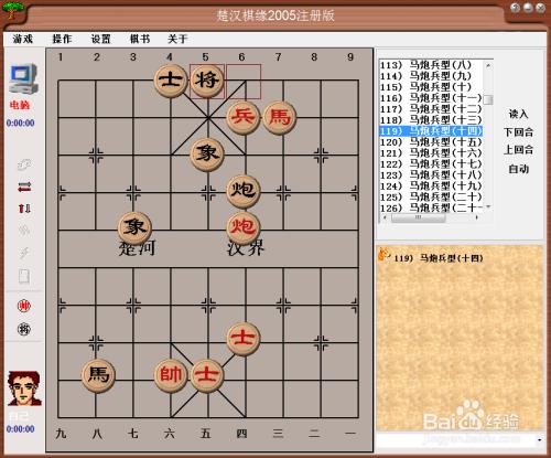 残局攻杀大全:马炮兵型(十四)棋谱图片