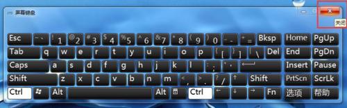 电脑上的软键盘不见了,怎么调出来???