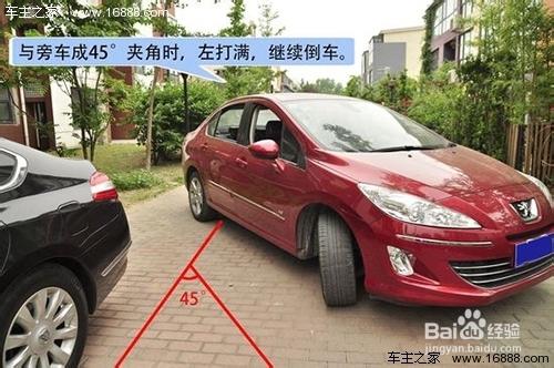 侧方停车技巧图解