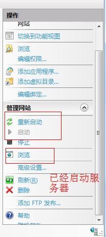 怎样在WIN7系统下安装IIS