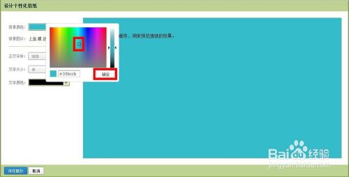 qq邮箱怎样更换信纸图片