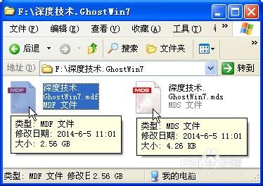 mds,mdf转换iso格式镜像文件图片