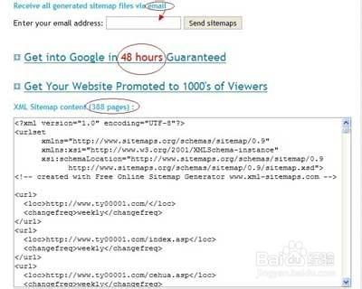 如何建立sitemap网站地图(google) 各类教程 第6张