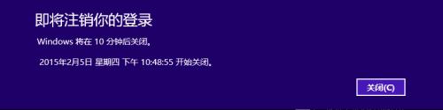 用命令实现Win8的定时关机