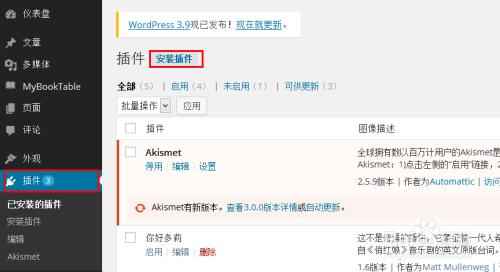WordPress如何添加友情链接