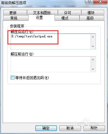 winrar打包程序为exe文件