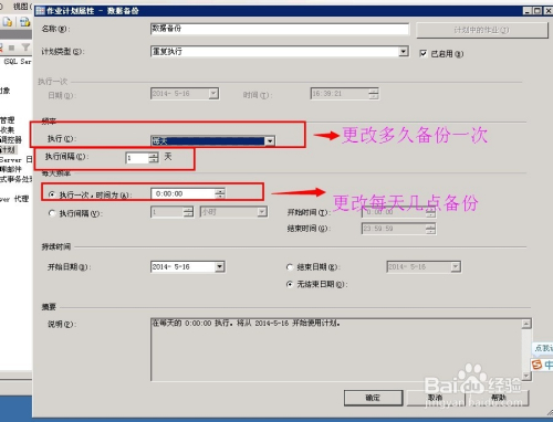 SQL Server 2008怎么自动备份数据库