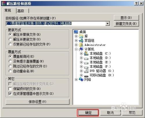 如何使用压缩解压软件winrar解压压缩包图片