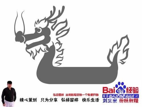龙舟02适合端午节手抄报素材  刘立宏剪纸教程的图案是否可以绘画出来