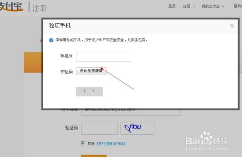 qq邮箱均可以的 4 输入手机号码,获取短信,不会被绑定的 5 登录邮箱