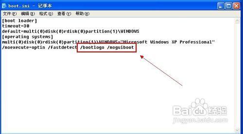 windows xp怎样自定义启动画面图片