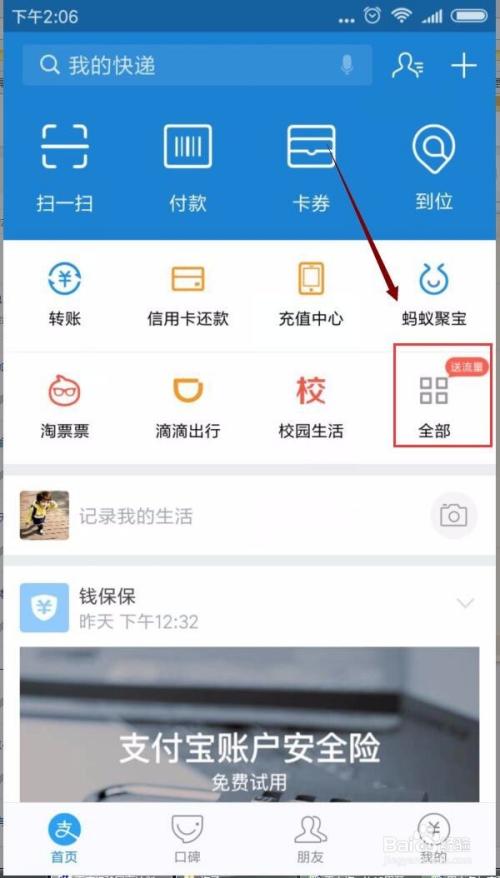 1 打开支付宝app,如果没有支付宝app的可以直接在线进行下载一个