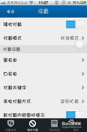 iphone4来电设置黑名单龙之谷安卓ios一起玩图片