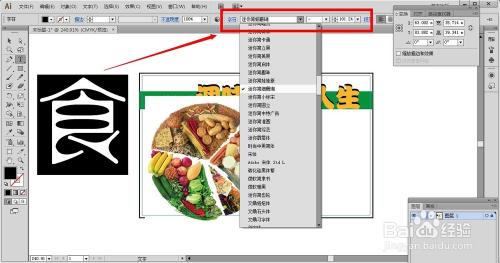 ai教程:[147]名片如何把图片嵌入文字做效果
