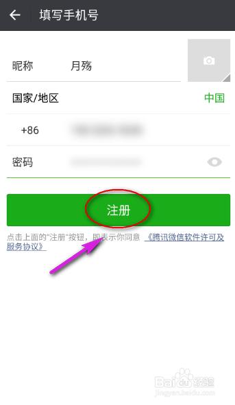 如何注册微信账号?