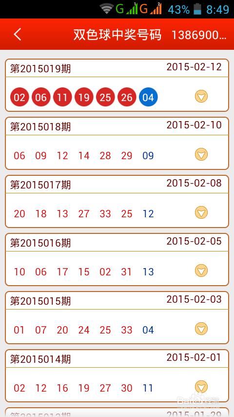 中国福利彩票双色球开奖结果查询走势图连线遗漏