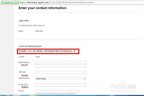 苹果iOS开发者账号怎么申请