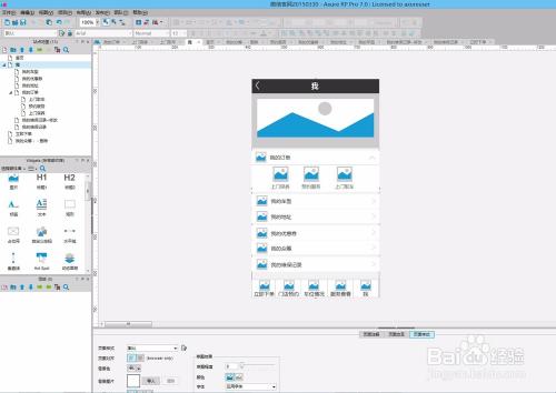 Axure中的原型如何导出成为HTML5源码