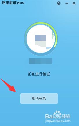阿里旺旺登陆后网页客服图标不亮怎么办_百度经验图片