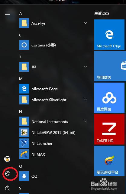 windows10如何在桌面添加计算机图标图片