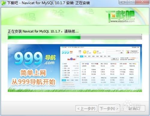 [Navicat for MySQL系列]Navicat如何使用(一)