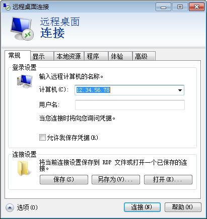 怎样设置Windows 7远程桌面连接