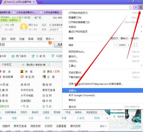 chrome浏览器下载路径及修改