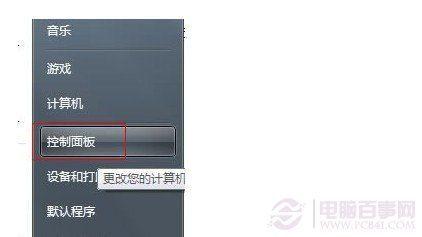 Win7如何开启Telnet服务