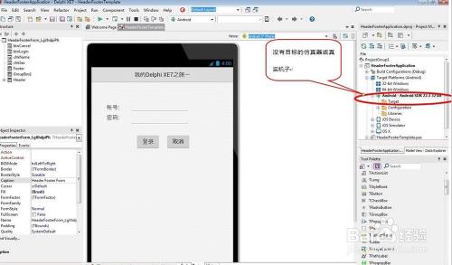 Delphi XE7下如何创建一个Android模拟器调试?