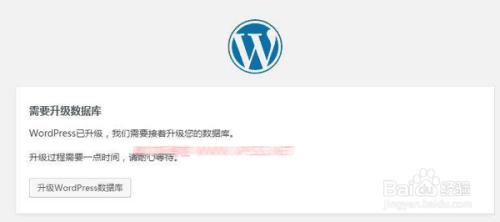 WordPress手动升级更新方法
