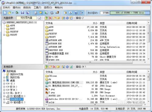 使用UltraISO(软碟通)制作U盘启动盘完整教程
