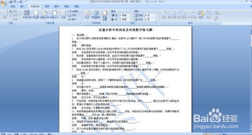怎样在word文档中添加图片和文字水印图片